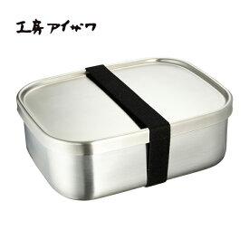 工房アイザワ 角型フードボックス <大> 【 ステンレス弁当箱 保存容器 ランチボックス 】( キッチンブランチ )