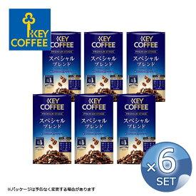 【まとめ買いで送料無料】キーコーヒー LPスペシャルブレンド 200g <豆> 【6個セット】 【 KEY COFFEE ライブパック 】 【 ※ご注文後のキャンセル・返品・交換不可。 】 ( キッチンブランチ )