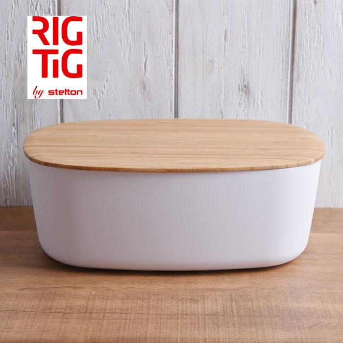 RIG-TIG Breadbox ステルトン リグティグ ブレッド ボックス 6.8L ホワイト 《 ブレッドケース ストッカー パンケース 保存容器 》