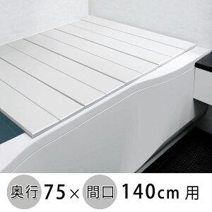 オーエ コンパクト風呂ふた NEXT< L-14 >ホワイト 約75cm×140cm 【 折りたたみ 】( キッチンブランチ )