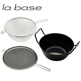 《 labase ラバーゼ 》 揚げ鍋 セット 22cm 鉄製 IH対応 油はね防止ネット 揚げかご付( LB-089 ) 有元葉子 天ぷら鍋