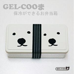 GEL-COOL/ジェルクール GEL-COOま ジェルクーマ SG 《 お弁当箱/弁当箱/保冷材/SGサイズ 》 <ツインズ> ( キッチンブランチ )