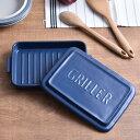 ツールズ グリラー TOOLS GRILLER ネイビー イブキクラフト オーブン オーブンウェア 魚焼き グリル 直火 陶器 角皿陶…