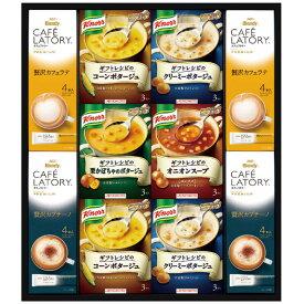 アジノモト ギフトレシピ「クノール」スープ&コーヒーギフト KGC-30F 【キャンセル・返品・交換不可】《 ギフト プレゼント 御祝 内祝 》