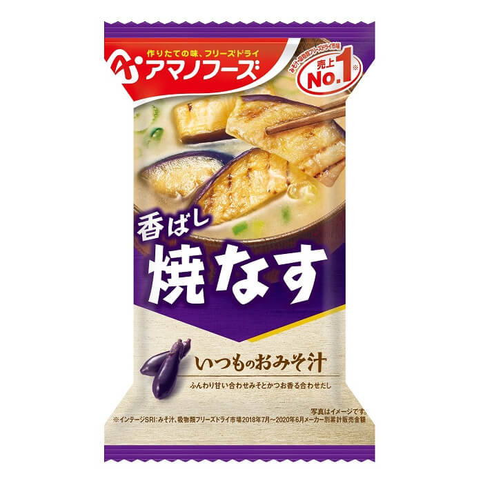 アマノフーズ AMANOFOODS フリーズドライ味噌汁 いつものおみそ汁 焼なす ( 10食入り ) フリーズドライ みそ汁 即席