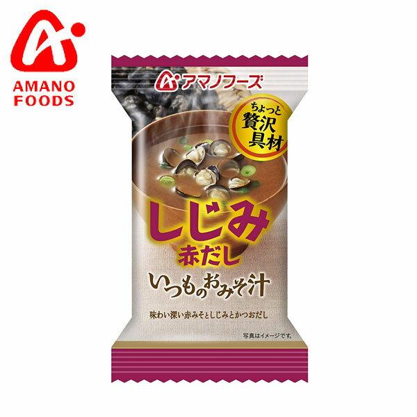 アマノフーズ AMANOFOODS フリーズドライ味噌汁 いつものおみそ汁 しじみ 赤だし ( 10食入り ) フリーズドライ 味噌汁 即席 【キャンセル・返品・交換不可】