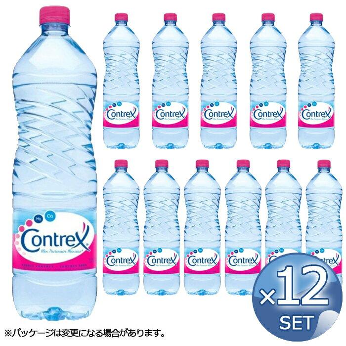 【!送料無料直送】コントレックス/Contrex ナチュラルミネラルウォーター 1500mL(ペットボトル)×12本