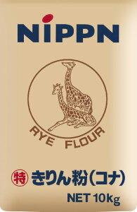日本製粉 キリン粉(ライ麦粉) 10kg 【 ※ご注文後のキャンセル・返品・交換不可。 】