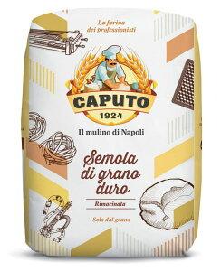 CAPUTO(カプート) セモラ・リマチナータ (セモリナ粉)1kg 【 ※ご注文後のキャンセル・返品・交換不可。 】