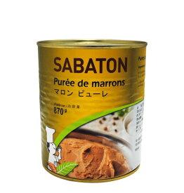 SABATON(サバトン) マロンピューレ (砂糖なし)870g 【 ※ご注文後のキャンセル・返品・交換不可。 】