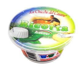 LE CHICCHE DEL CASARO(レ・キッケ・デル・カザーロ) リコッタ 250g【冷蔵便でお届け】【常温商品と同梱不可】 【キャンセル・返品・交換不可】