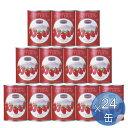 モンテベッロ ダッテリーニトマト 400g <24缶セット> 【 ※ご注文後のキャンセル・返品・交換不可。 】