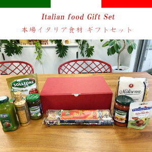 イタリア食材 ギフト 詰め合わせ セット ギフトセット パスタ ソース オリーブオイル ジュース 贈り物 イタリア 食材【送料無料】