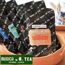 【当店おすすめ食材】MUSICA TEA/ムジカティー カトマンズフレグランス 【ムジカ紅茶/堂島/KATHMANDU FRAGRANCE】 《…