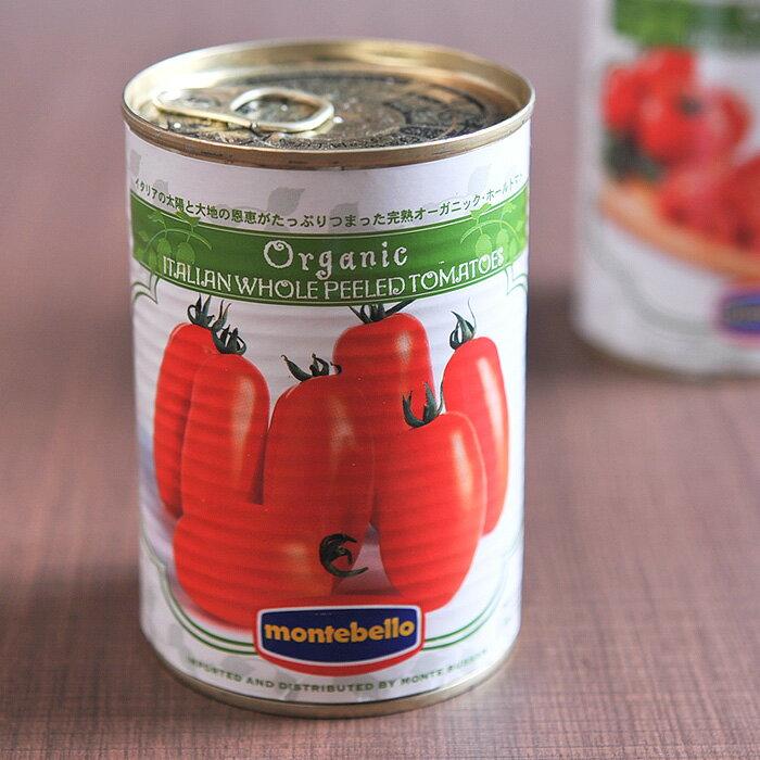 【送料無料】モンテベッロ 有機ホールトマト缶(オーガニック) 400g<1ケース(24缶)>【Montebello】( キッチンブランチ ) 【キャンセル・返品・交換不可】