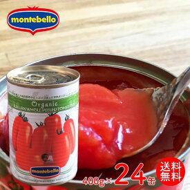 トマト缶 オーガニック 有機 ホールトマト モンテベッロ 400g×24個 Montebello【賞味期限:2021年8月】【キャンセル・返品・交換不可】送料無料