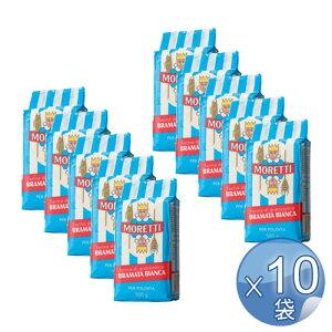 【箱入りセットでお買い得】MORETTI/モレッティ社 ポレンタ・ビアンカ 500g<10パックセット> 【 ※ご注文後のキャンセル・返品・交換不可。 】
