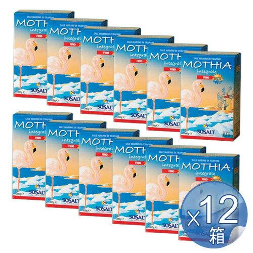 【箱入りセットでお買い得】SOSALT/ソサルト社 モティア サーレ・インテグラーレ・フィーノ( 細粒) 1kg<12箱セット>( キッチンブランチ )