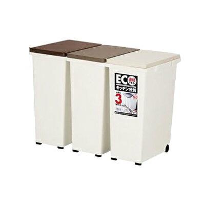 アスベル 分別ゴミ箱 ジョイントペール 3個セット 20L 【日本製】( キッチンブランチ )