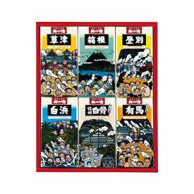 クラシエ 旅ノ宿ギフトセット(TG-20N)【日本製】( キッチンブランチ )
