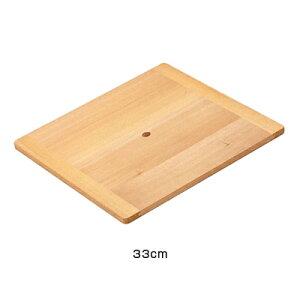 木製 角セイロ用 台す(サワラ材) 33cm用 <33cm用>( キッチンブランチ )