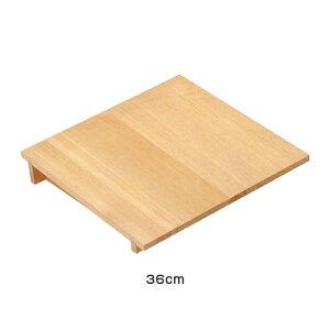 木製 角セイロ用 傾斜蓋(サワラ材) 36cm用 <36cm用>( キッチンブランチ )