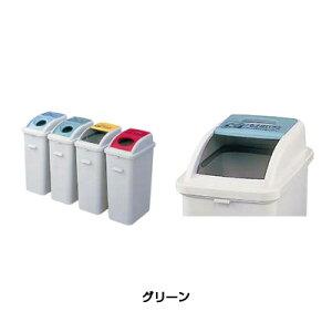 セキスイカラー分別ダスター #45 DS1H 一般用 45L <グリーン>( キッチンブランチ )