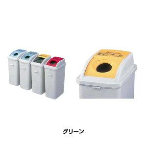 セキスイカラー分別ダスター #45 DS1H ビン・カン用 45L <グリーン>( キッチンブランチ )