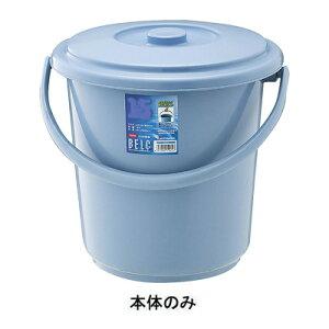 ベルク バケツ 25SB 本体のみ(蓋なし) φ364×H340mm < ブルー>( キッチンブランチ )