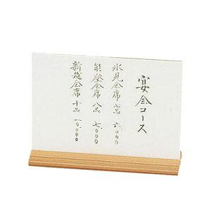 えいむ 木目和風メニュースタンド WS-102 (中) 182×H137mm( キッチンブランチ )