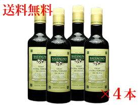 【送料無料】 サルバーニョ エキストラヴァージンオリーブオイル500ml 4本セット【輸入食品】