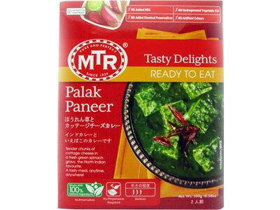 MTR ほうれん草とカッテージチーズカレー(パラックパニール)【輸入食品】