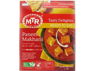 MTR トマトベースのカッテージチーズカレー(パニールマカニ)【輸入食品】