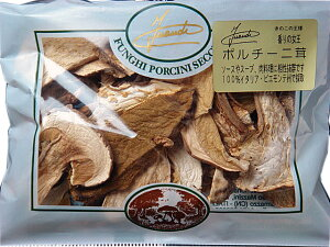 イナウディ 乾燥ポルチーニ高級【輸入食品】