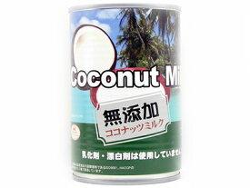 グリーン 無添加 ココナッツミルク【輸入食品】