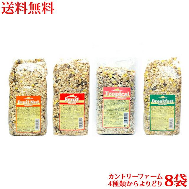 送料無料カントリーファーム ミューズリー 4種類からお好きな8袋をお選びください。【輸入食品】