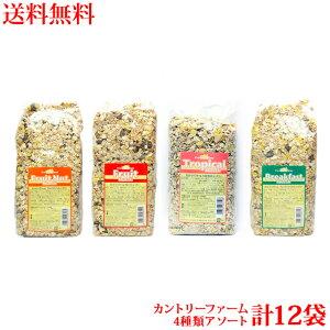 送料無料カントリーファーム ミューズリー 750g×12袋 4種類アソートのセット【輸入食品】