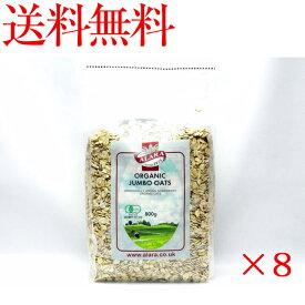 送料無料アララ 有機ジャンボオーツ 800g1ケース(8袋入り)1袋あたり748円【朝食】【輸入食品】