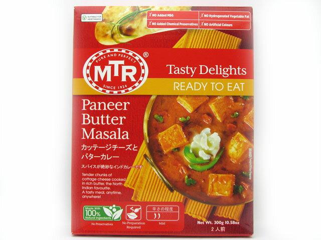 MTR カッテージチーズとバターカレー(パニールバターマサラ)【輸入食品】