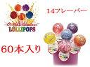 送料無料オリジナルグルメ ロリポップ キャンディー 60本入り(14フレーバー)【輸入食品】