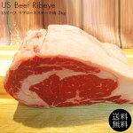 送料無料!リブロース(アメリカンビーフ・USビーフ)ステーキ肉1Kg(冷凍クール便代込)