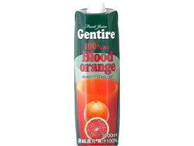 ジェンティーレ ブラッドオレンジジュース 1000ml【朝食】【輸入食品】