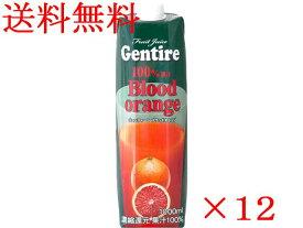 送料無料ジェンティーレ ブラッドオレンジジュース 1000ml1ケース(12本入り)1本当たり499円【輸入食品】
