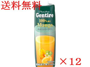 送料無料ジェンティーレ マンゴジュース 1000ml1ケース(12本入り)1本当たり399円【輸入食品】