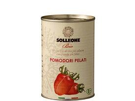 ソル レオーネ ビオ 有機ホールトマト【輸入食品】