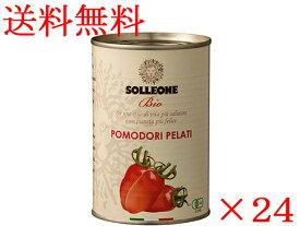 送料無料ソル レオーネ ビオ 有機ホールトマト1ケース(24缶入り)【Pick Up】【輸入食品】