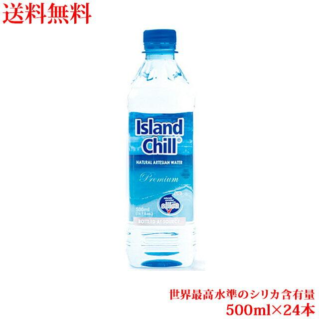 送料無料 アイランドチル ミネラルウォーター 500ml1ケース(24本入り)【輸入食品】