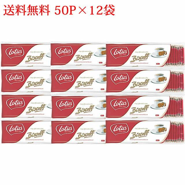 送料無料ロータス オリジナルカラメルビスケット 50枚入り×12袋【Pick Up】【輸入食品】