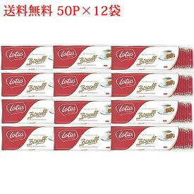 送料無料ロータス オリジナルカラメルビスケット 50枚入り×12袋【輸入食品】