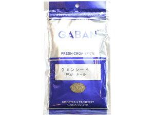 ギャバン クミンシードホール 100g袋【輸入食品】